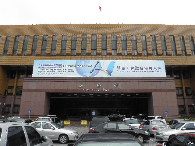 Taiwan Ministry of Justice via Wikimedia